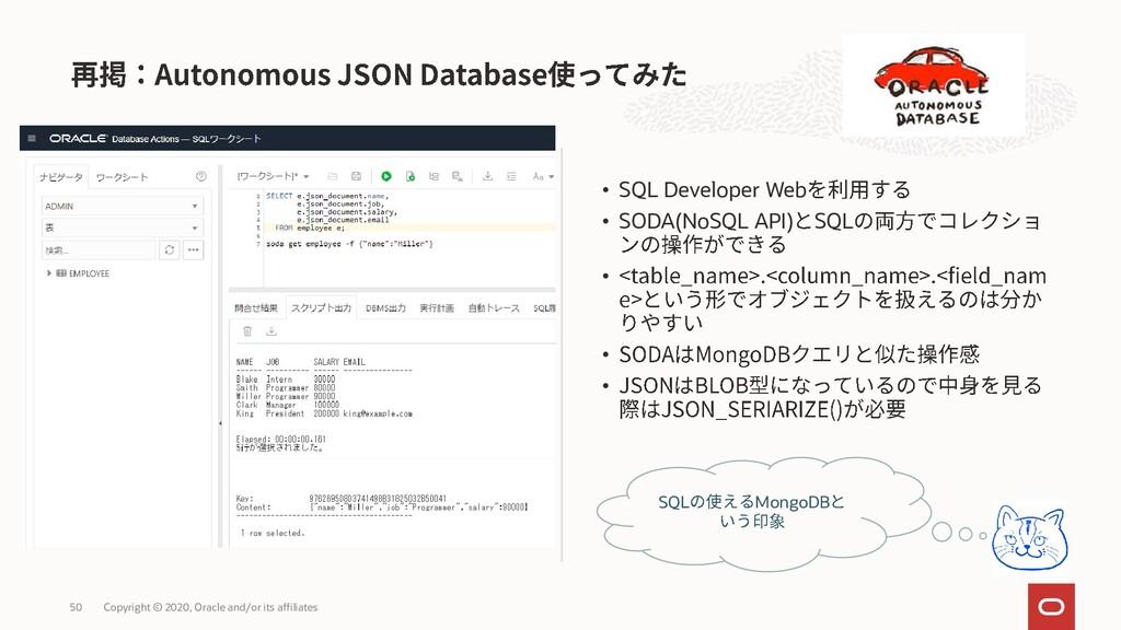 • SQL Developer Web • SODA(NoSQL API) SQL • • •...