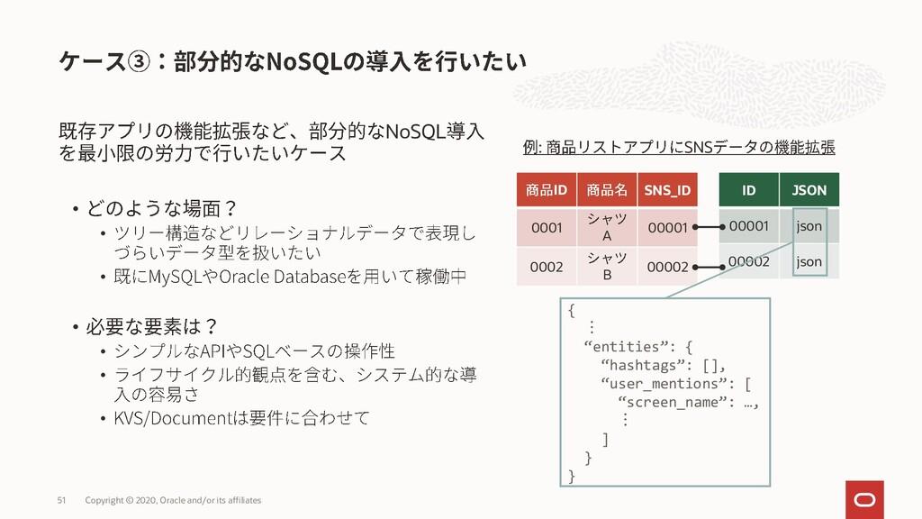 NoSQL • • • • • • • Copyright © 2020, Oracle an...