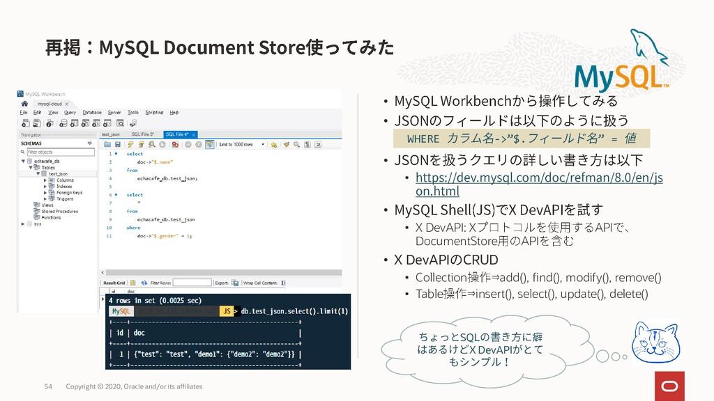 • • • • • • X DevAPI: X API DocumentStore API •...