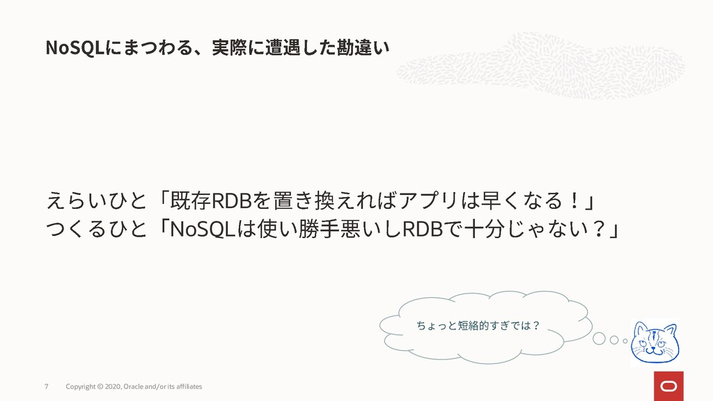 RDB NoSQL RDB Copyright © 2020, Oracle and/or i...