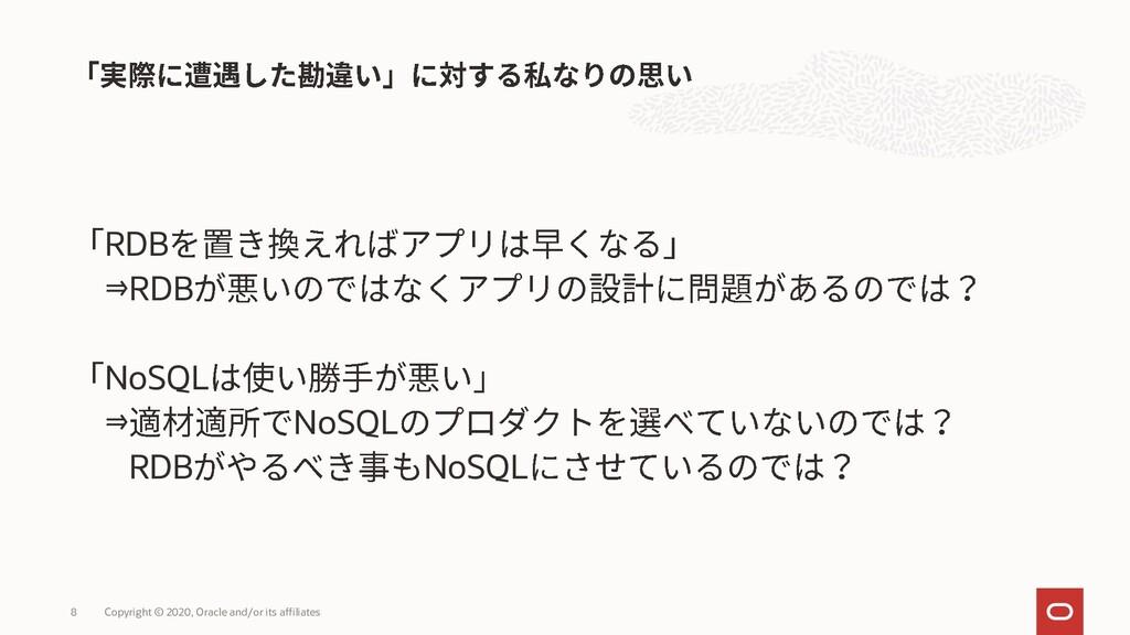 RDB ⇒RDB NoSQL ⇒ NoSQL RDB NoSQL Copyright © 20...