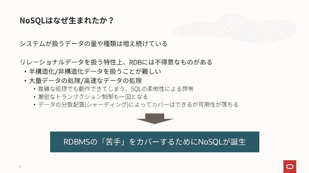 RDB • / • / • • • 9 RDBMS NoSQL