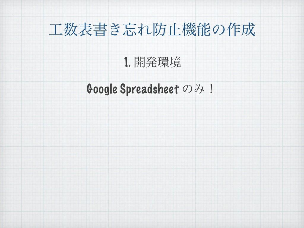 දॻ͖Εࢭػͷ࡞ 1. ։ൃڥ Google Spreadsheet ͷΈʂ