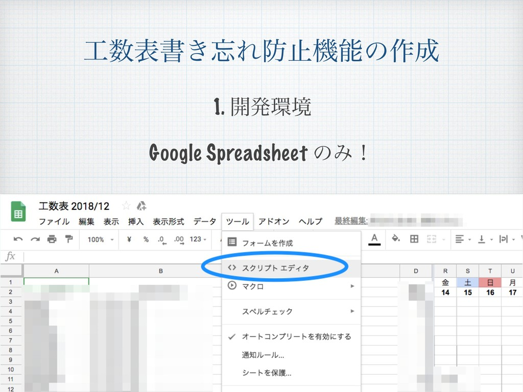 දॻ͖Εࢭػͷ࡞ Google Spreadsheet ͷΈʂ 1. ։ൃڥ