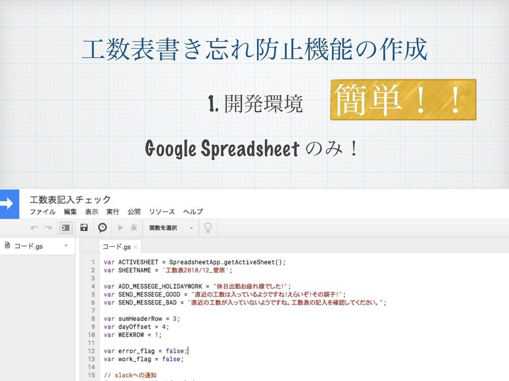 දॻ͖Εࢭػͷ࡞ Google Spreadsheet ͷΈʂ ؆୯ʂʂ 1. ։...