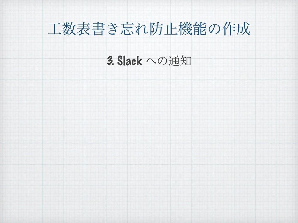 දॻ͖Εࢭػͷ࡞ 3. Slack ͷ௨
