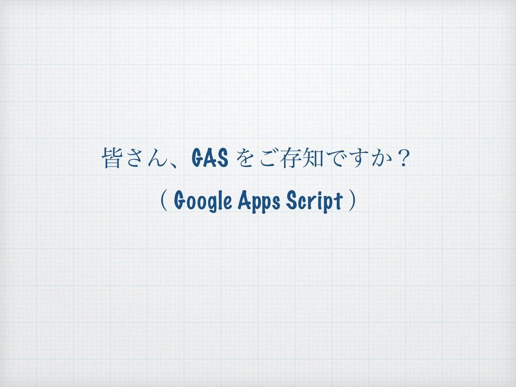 օ͞ΜɺGAS Λ͝ଘͰ͔͢ʁ ʢ Google Apps Script ʣ