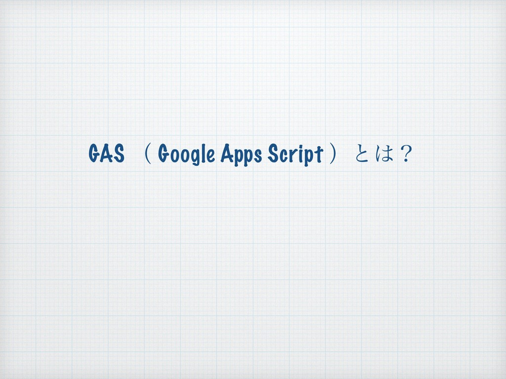 GAS ʢ Google Apps Script ʣͱʁ