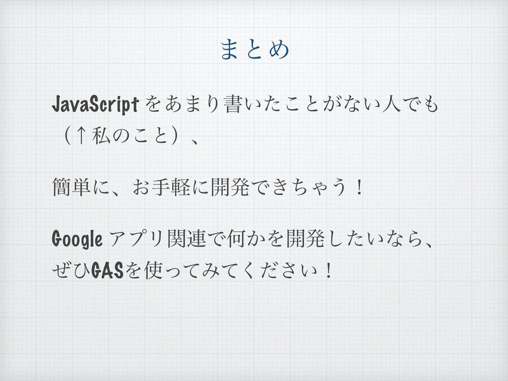 ·ͱΊ JavaScript Λ͋·Γॻ͍ͨ͜ͱ͕ͳ͍ਓͰ ʢˢࢲͷ͜ͱʣɺ ؆୯ʹɺ͓खܰ...