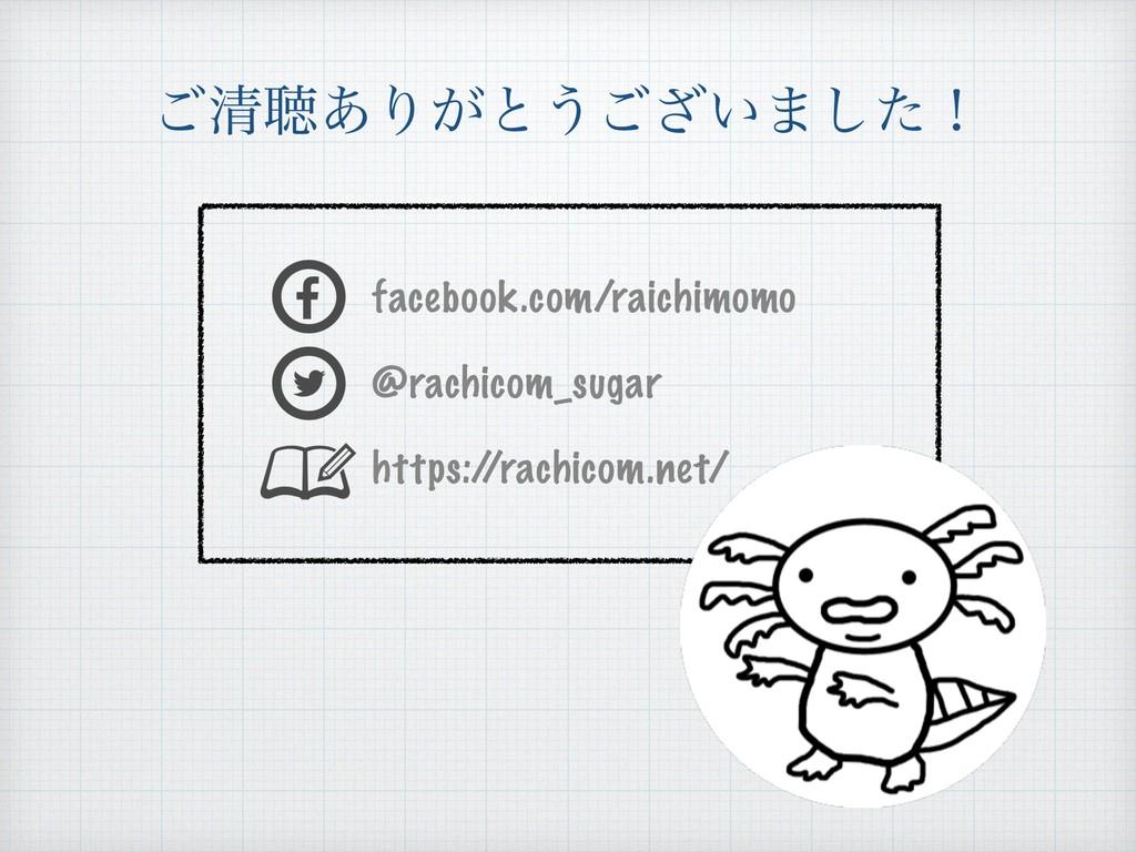 ͝ਗ਼ௌ͋Γ͕ͱ͏͍͟͝·ͨ͠ʂ facebook.com/raichimomo @rachic...