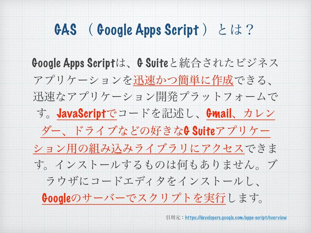 GAS ʢ Google Apps Script ʣͱʁ Google Apps Scrip...