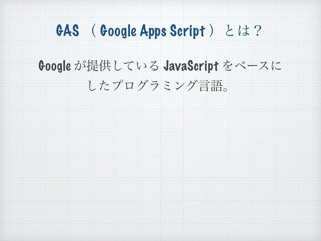 GAS ʢ Google Apps Script ʣͱʁ Google ͕ఏڙ͍ͯ͠Δ Ja...
