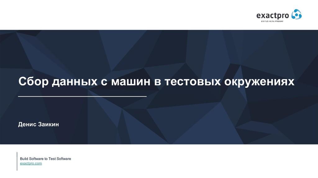 Build Software to Test Software exactpro.com Сб...
