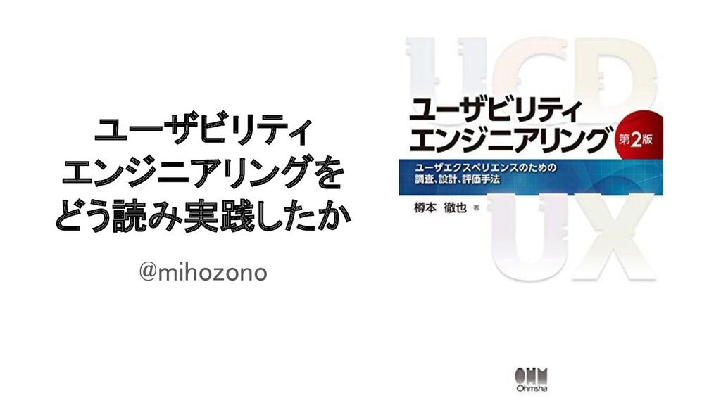 ユーザビリティ エンジニアリングを どう読み実践したか @mihozono