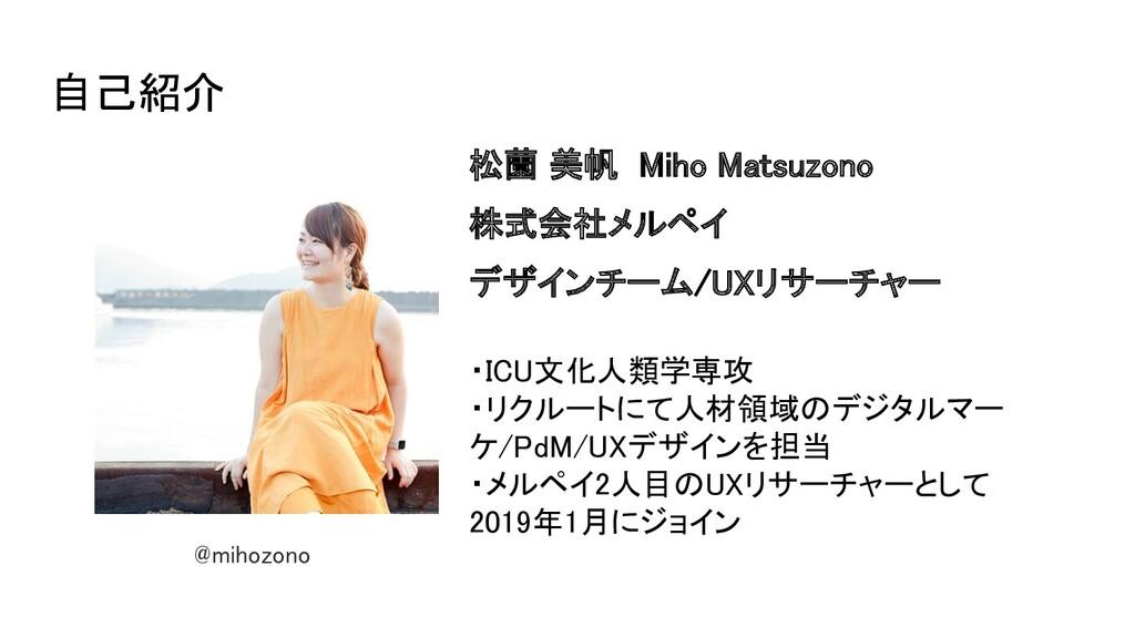 松薗 美帆 Miho Matsuzono 株式会社メルペイ デザインチーム/UXリサーチャ...