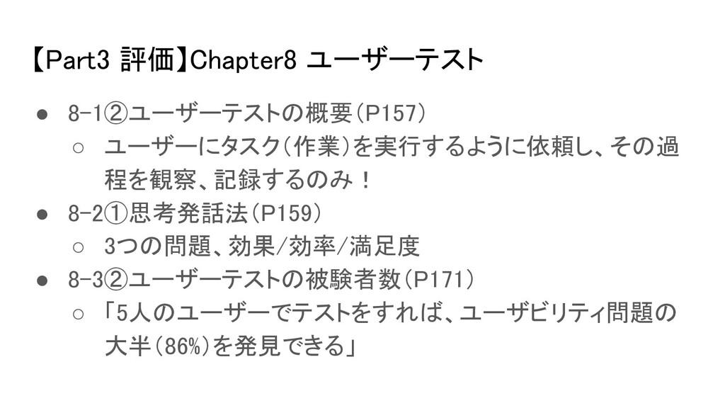 【Part3 評価】Chapter8 ユーザーテスト ● 8-1②ユーザーテストの概要(P1...