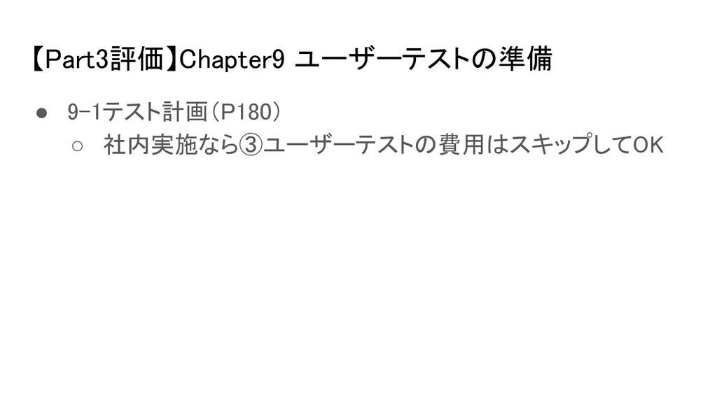 【Part3評価】Chapter9 ユーザーテストの準備 ● 9-1テスト計画(P180)...