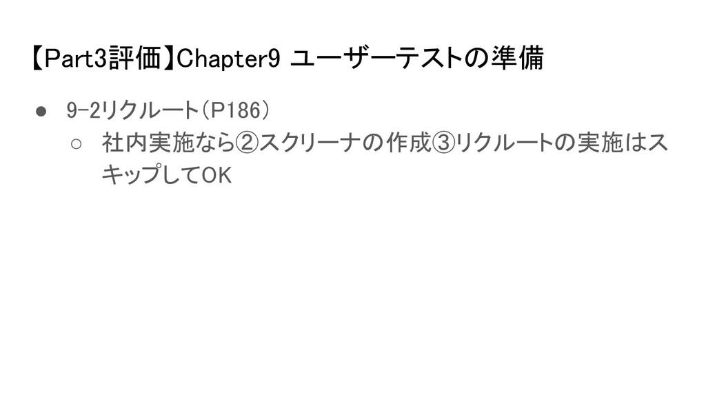 【Part3評価】Chapter9 ユーザーテストの準備 ● 9-2リクルート(P186)...