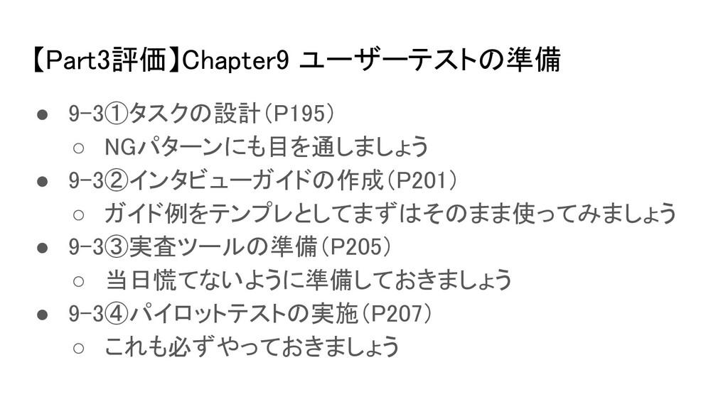 【Part3評価】Chapter9 ユーザーテストの準備 ● 9-3①タスクの設計(P195...