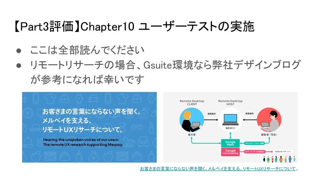 【Part3評価】Chapter10 ユーザーテストの実施 ● ここは全部読んでください ...