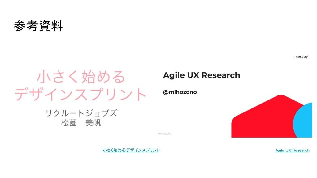 参考資料 Agile UX Research 小さく始めるデザインスプリント