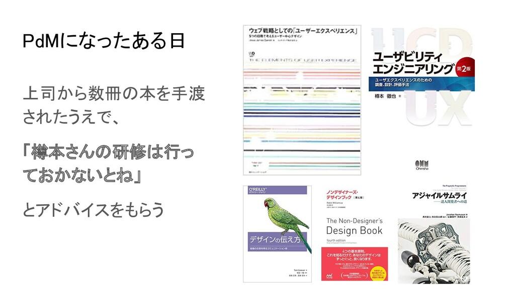 上司から数冊の本を手渡 されたうえで、 「樽本さんの研修は行っ ておかないとね」 とアドバ...