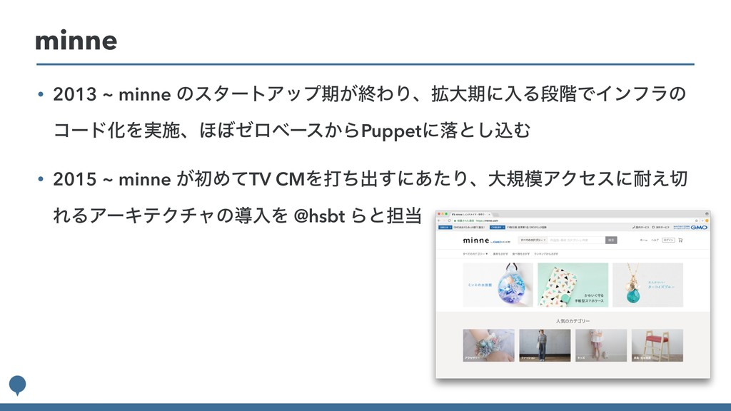 minne • 2013 ~ minne ͷελʔτΞοϓظ͕ऴΘΓɺ֦େظʹೖΔஈ֊ͰΠϯϑ...