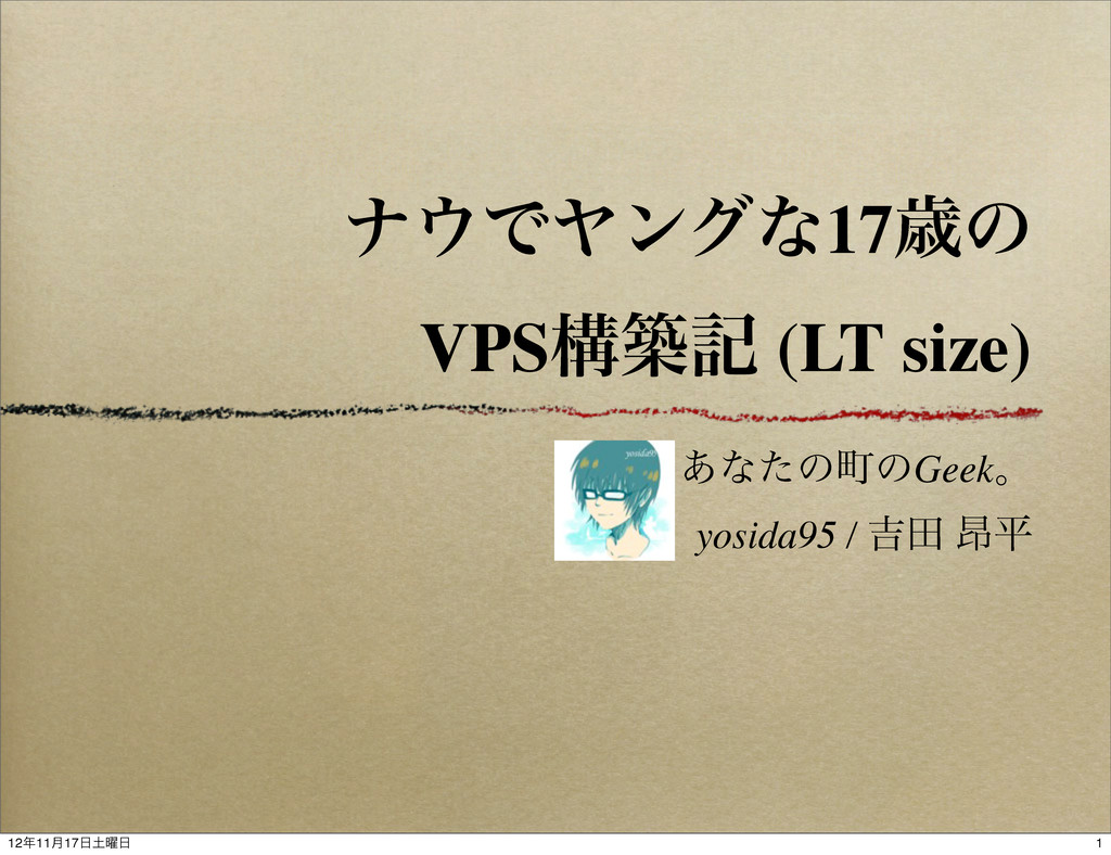 φͰϠϯάͳ17ࡀͷ VPSߏஙه (LT size) ͋ͳͨͷொͷGeekɻ yosida...