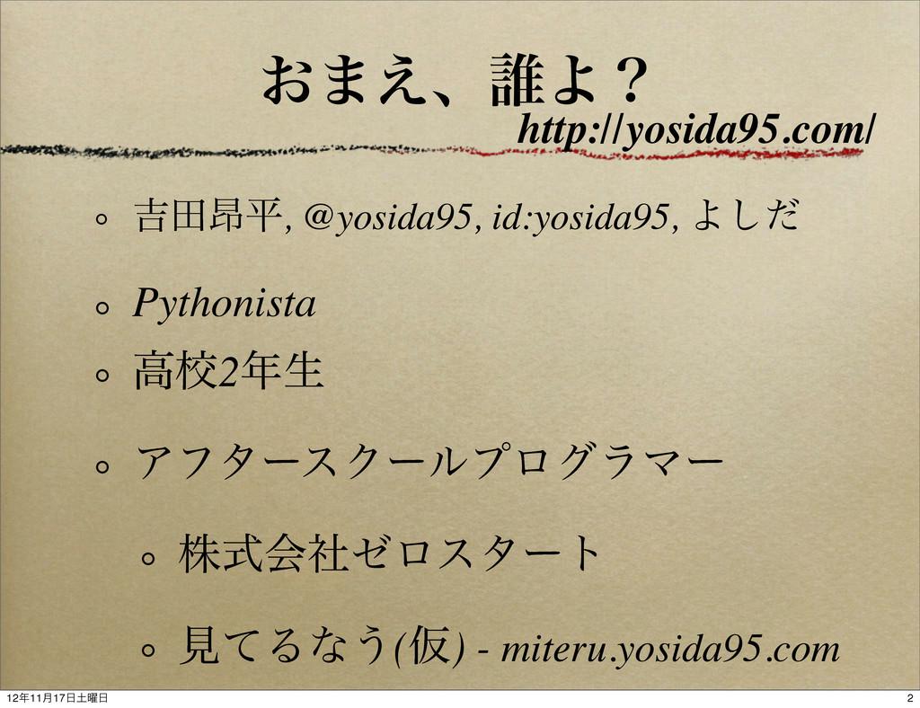 ͓·͑ɺ୭Αʁ ٢ా߉ฏ, @yosida95, id:yosida95, Αͩ͠ Pytho...