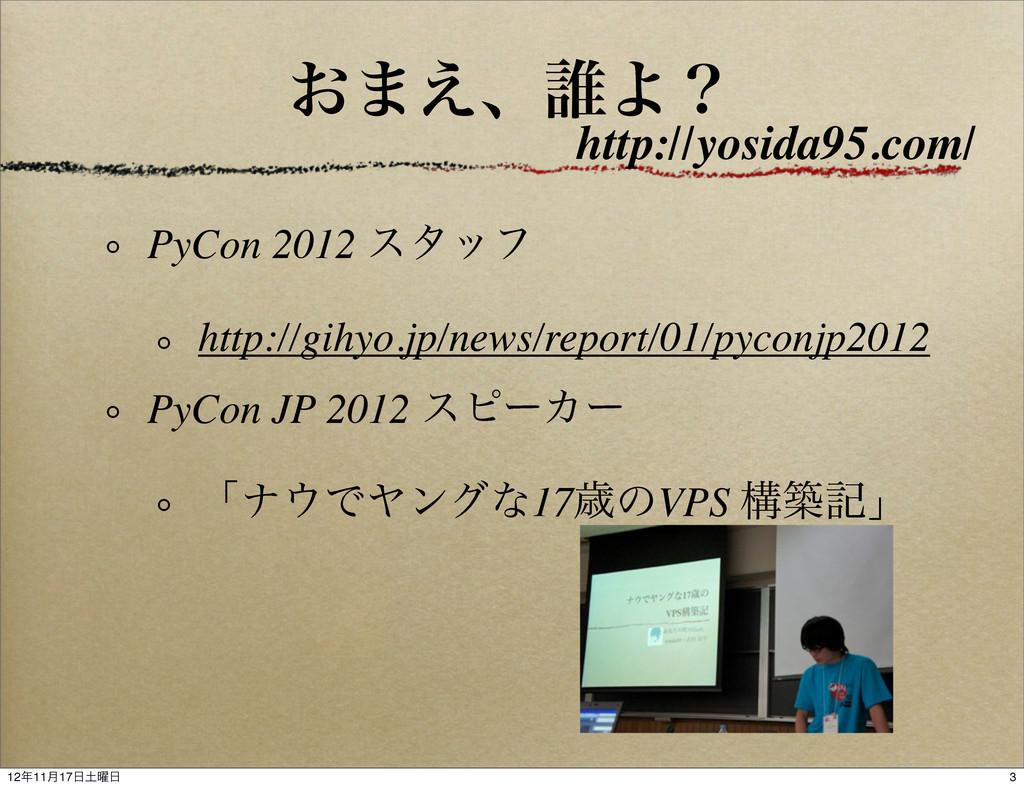 ͓·͑ɺ୭Αʁ PyCon 2012 ελοϑ http://gihyo.jp/news/re...
