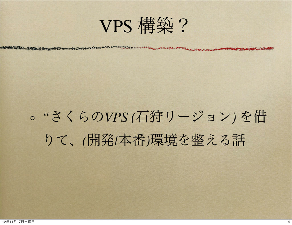"VPS ߏஙʁ ""͘͞ΒͷVPS (ੴङϦʔδϣϯ) Λआ Γͯɺ(։ൃ|ຊ൪)ڥΛ͑Δ..."