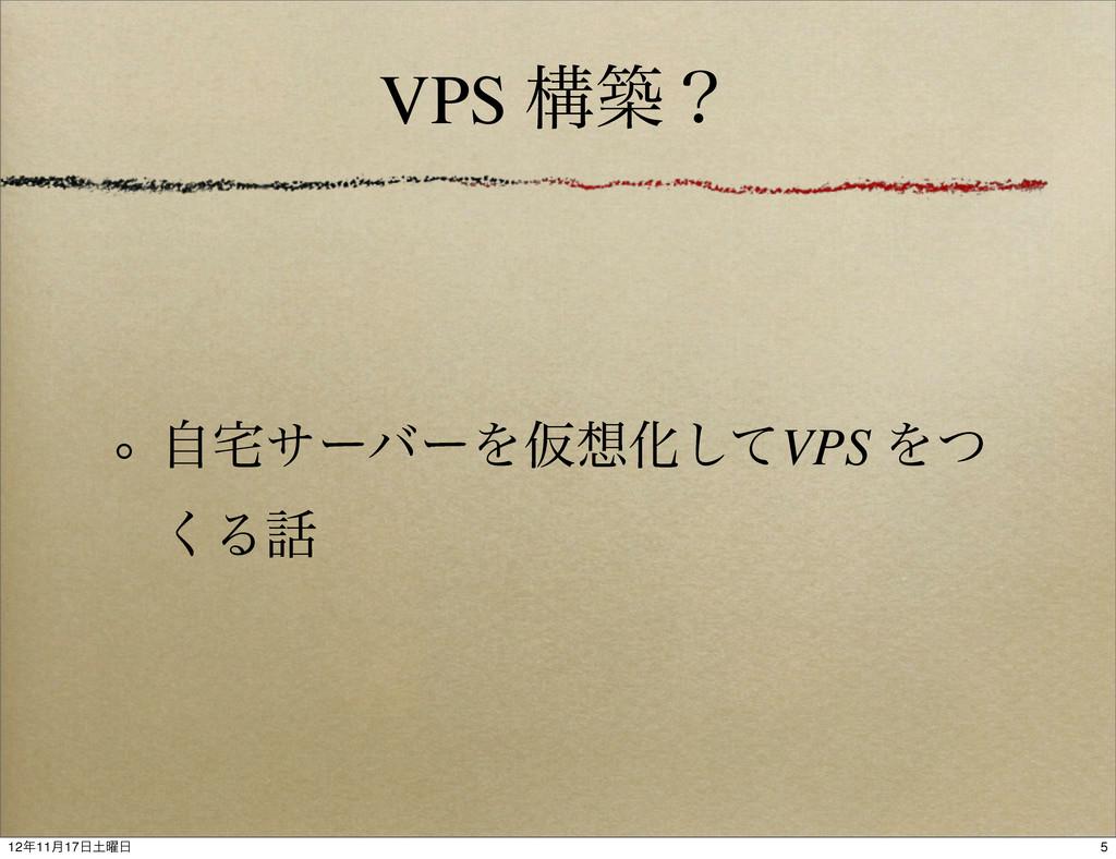 VPS ߏஙʁ ࣗαʔόʔΛԾԽͯ͠VPS Λͭ ͘Δ 5 1211݄17༵