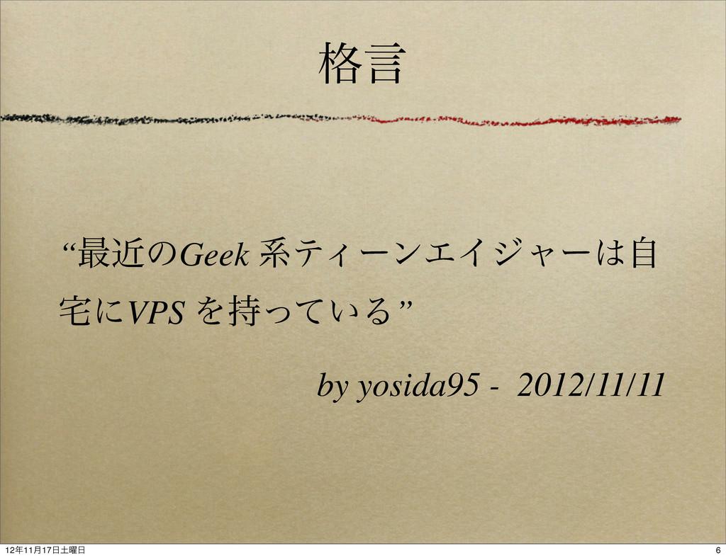 """֨ݴ """"࠷ۙͷGeek ܥςΟʔϯΤΠδϟʔࣗ ʹVPS Λ͍ͬͯΔ"""" by yosid..."""