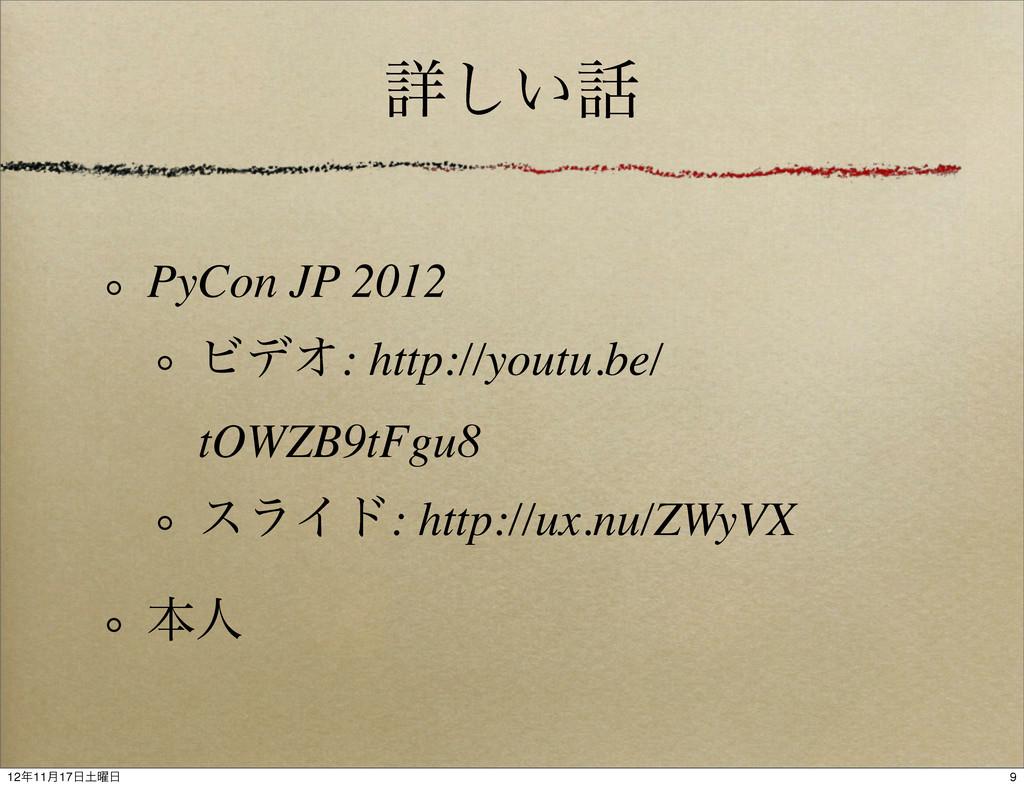 ৄ͍͠ PyCon JP 2012 ϏσΦ: http://youtu.be/ tOWZB9...