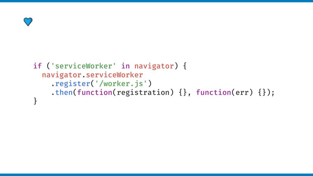 if ('serviceWorker' in navigator) { navigator.s...