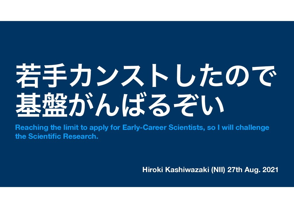 Hiroki Kashiwazaki (NII) 27th Aug. 2021 एखΧϯετ͠...
