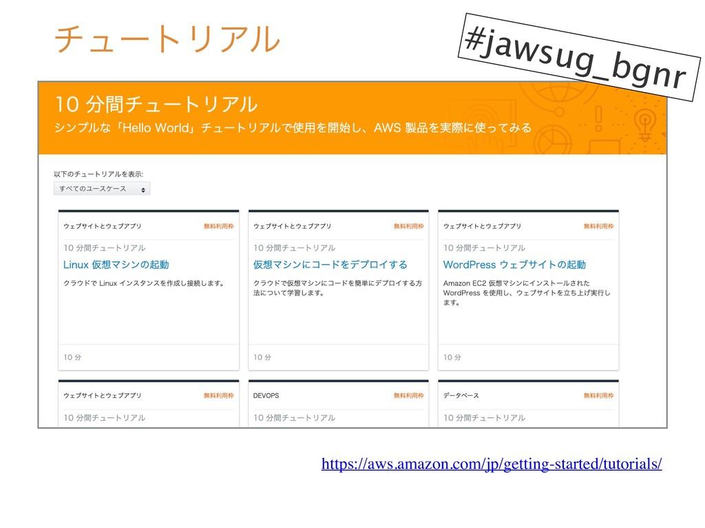 νϡʔτϦΞϧ https://aws.amazon.com/jp/getting-start...