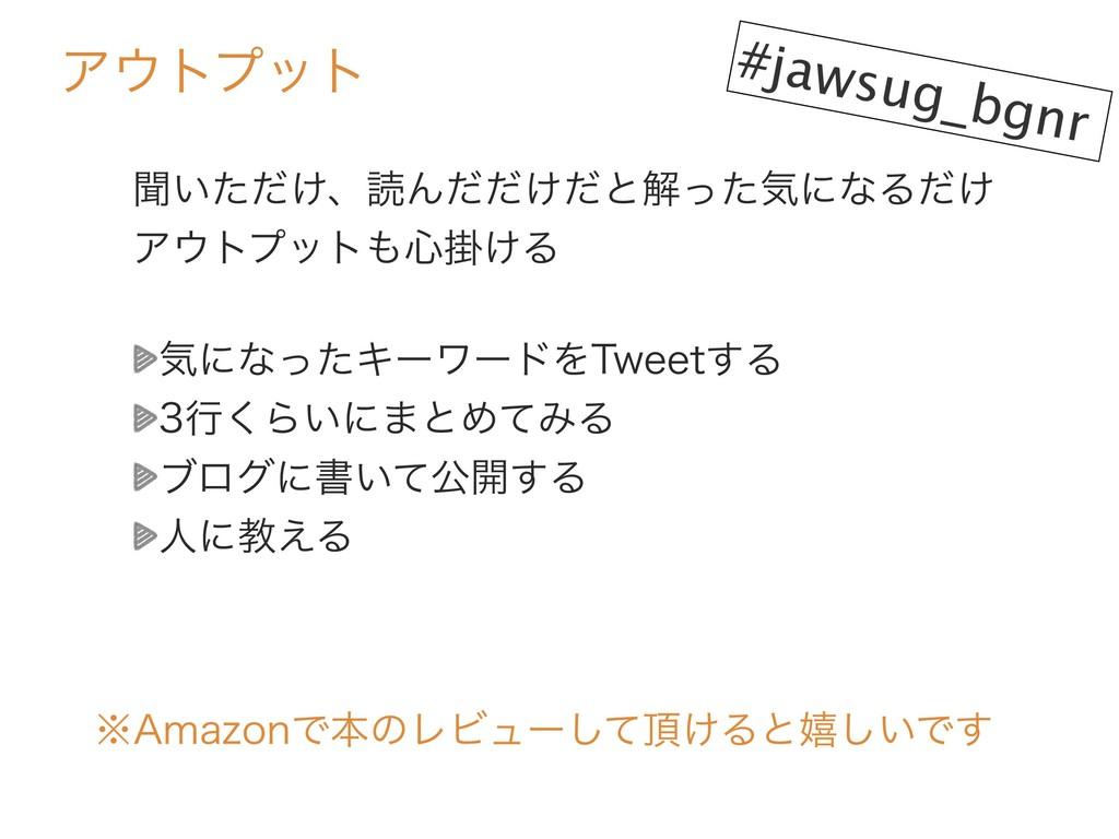 Ξτϓοτ #jawsug_bgnr ฉ͍͚ͨͩɺಡΜ͚ͩͩͩͱղͬͨؾʹͳΔ͚ͩ Ξτ...