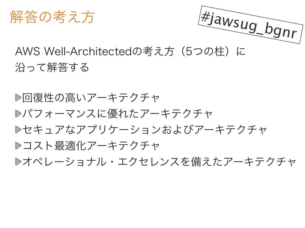 """ղͷߟ͑ํ #jawsug_bgnr """"848FMM""""SDIJUFDUFEͷߟ͑ํʢͭ..."""