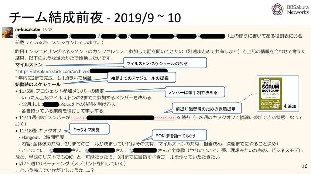 チーム結成前夜 - 2019/9 ~ 10 16 マイルストン・スケジュールの合意 メンバーは...