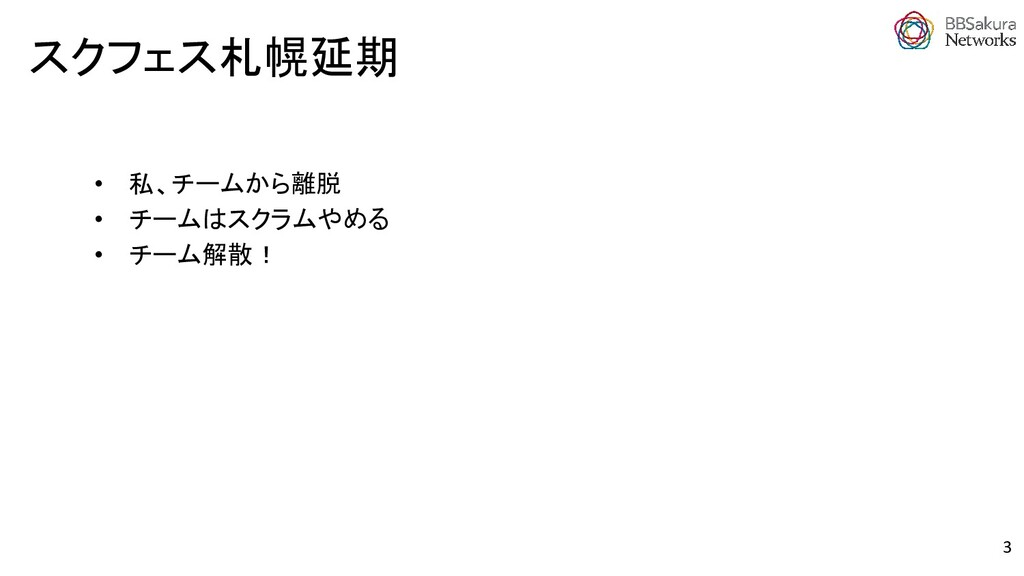 • 私、チームから離脱 • チームはスクラムやめる • チーム解散! スクフェス札幌延期 3
