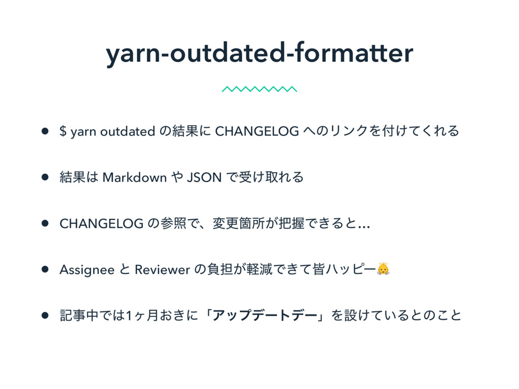 yarn-outdated-formatter • $ yarn outdated ͷ݁Ռʹ ...