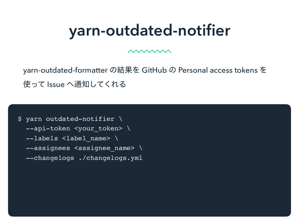 yarn-outdated-notifier yarn-outdated-formatter ͷ...