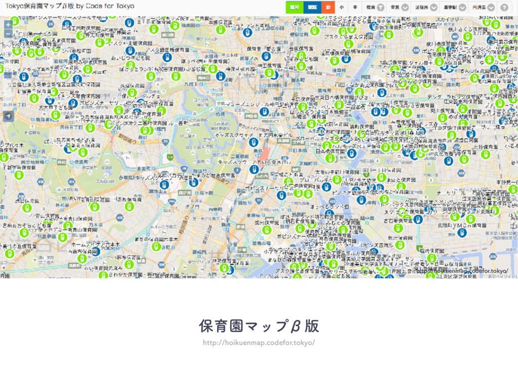 อҭԂϚοϓЌ൛ http://hoikuenmap.codefor.tokyo/ IUUQ...