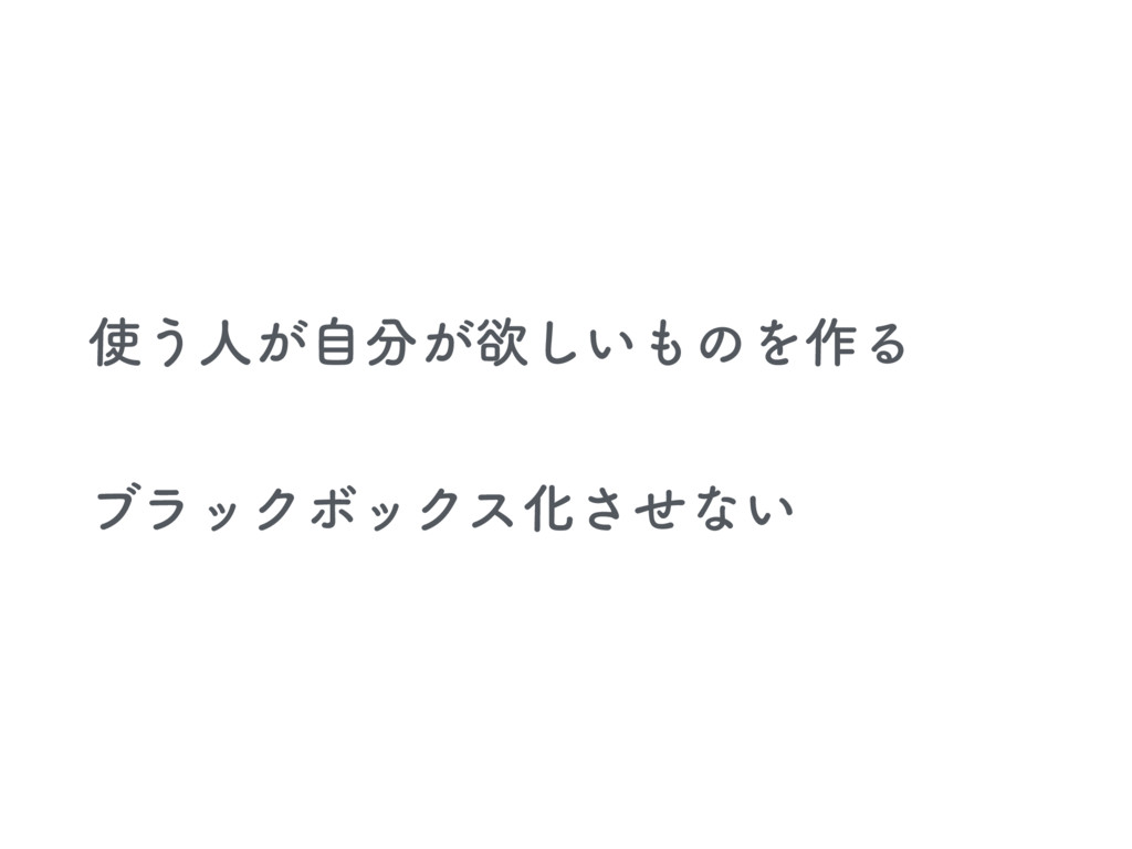 ͏ਓ͕͕ࣗཉ͍͠ͷΛ࡞Δ ϒϥοΫϘοΫεԽͤ͞ͳ͍