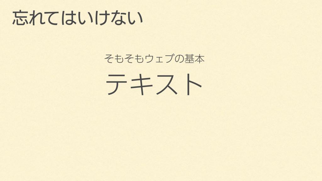 Ε͍͚ͯͳ͍ ͦͦΣϒͷجຊ ςΩετ