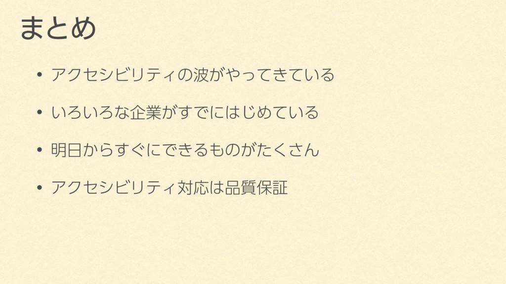 ·ͱΊ w ΞΫηγϏϦςΟͷ͕͖͍ͬͯͯΔ w ͍Ζ͍Ζͳاۀ͕͢Ͱʹ͡Ί͍ͯΔ ...