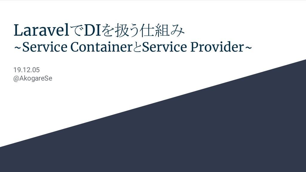 LaravelでDIを扱う仕組み ~Service ContainerとService Pro...