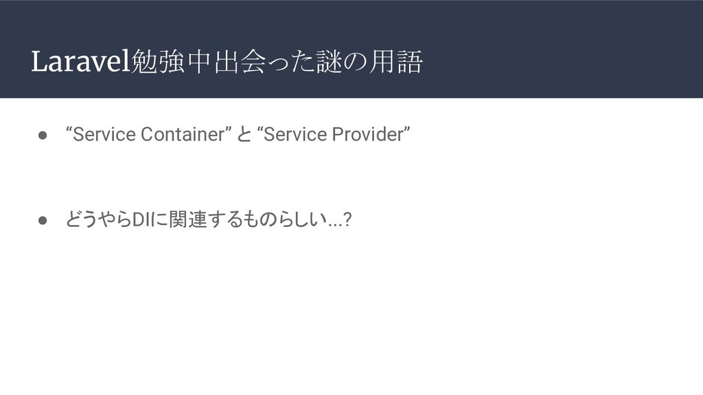 "Laravel勉強中出会った謎の用語 ● ""Service Container"" と ""Ser..."