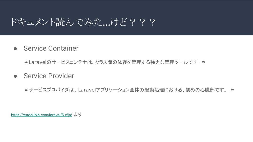 ドキュメント読んでみた...けど??? ● Service Container ❝Larave...